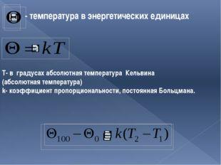 - температура в энергетических единицах Т- в градусах абсолютная температура