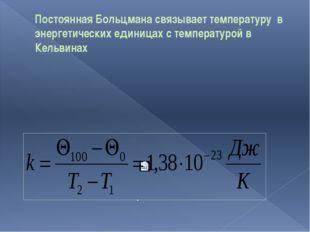 Постоянная Больцмана связывает температуру в энергетических единицах с темпер