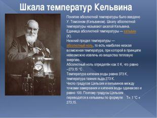 Шкала температур Кельвина Понятие абсолютной температуры было введено У. Томс