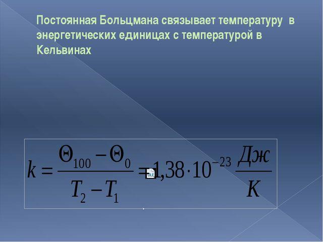 Постоянная Больцмана связывает температуру в энергетических единицах с темпер...