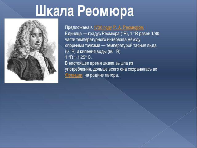Шкала Реомюра Предложена в 1730году Р.А.Реомюром, Единица— градус Реомюра...