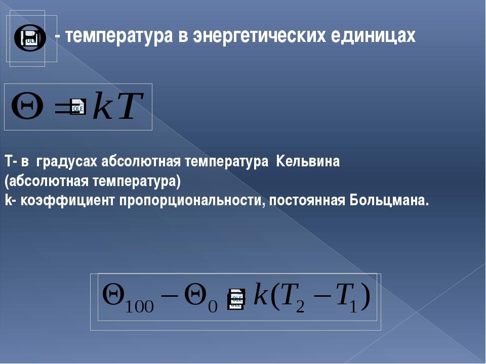 - температура в энергетических единицах Т- в градусах абсолютная температура...