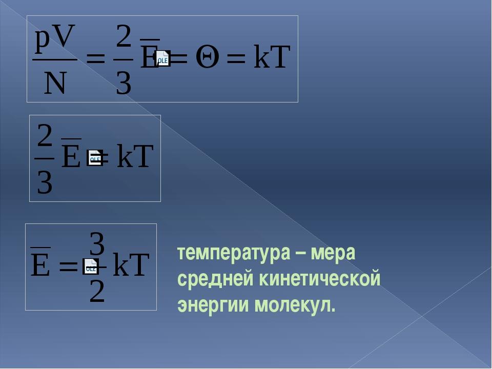 температура – мера средней кинетической энергии молекул.