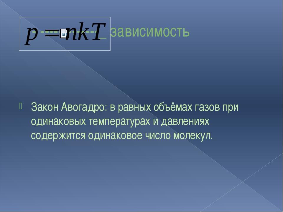 - -------------_ зависимость Закон Авогадро: в равных объёмах газов при одина...