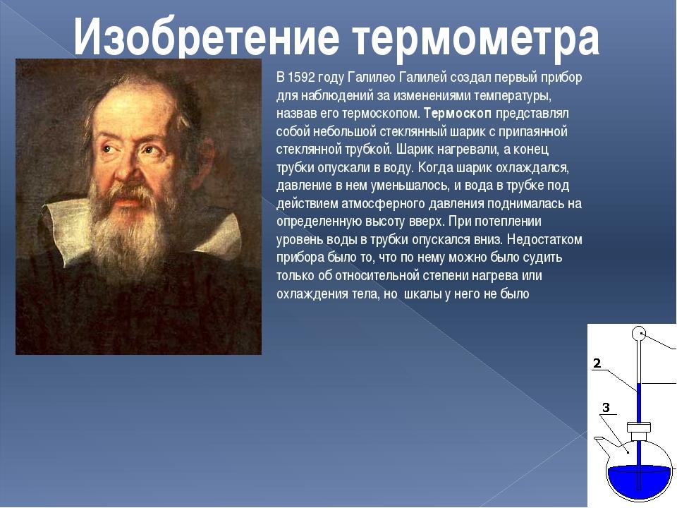 Изобретение термометра В 1592 году Галилео Галилей создал первый прибор для н...