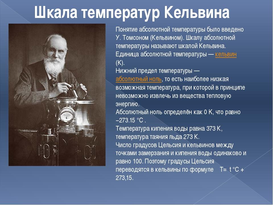 Шкала температур Кельвина Понятие абсолютной температуры было введено У. Томс...