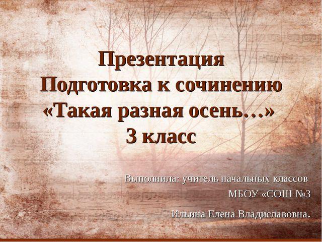 Презентация Подготовка к сочинению «Такая разная осень…» 3 класс Выполнила: у...
