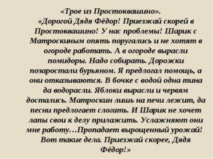 «Трое из Простоквашино». «Дорогой Дядя Фёдор! Приезжай скорей в Простоквашино