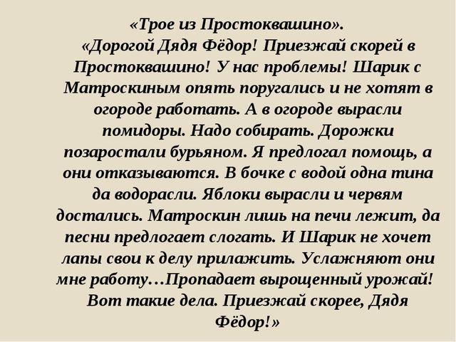 «Трое из Простоквашино». «Дорогой Дядя Фёдор! Приезжай скорей в Простоквашино...