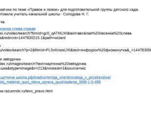 весёлая песенка слева справа http://yandex.ru/video/search?filmId=gc0_qATNUXI