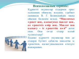 Психологиялық серпіліс: Құрметті оқушылар сіздермен орыс халқының ойшылы, жаз