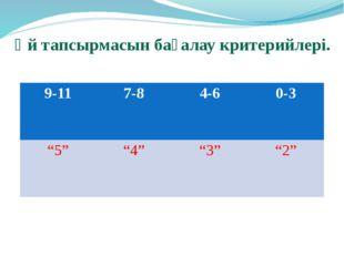 """Бағалау парағы Үй тапсырмасын бағалау критерийлері. 9-11 7-8 4-6 0-3 """"5"""" """"4"""""""