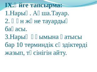 IX.Үйге тапсырма: 1.Нарық. Ақша.Тауар. 2. Құн және тауардың бағасы. 3.Нарық ұ