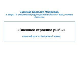 Тишкина Наталия Петровна, г. Тверь, ГУ специальная (коррекционная) школа VII