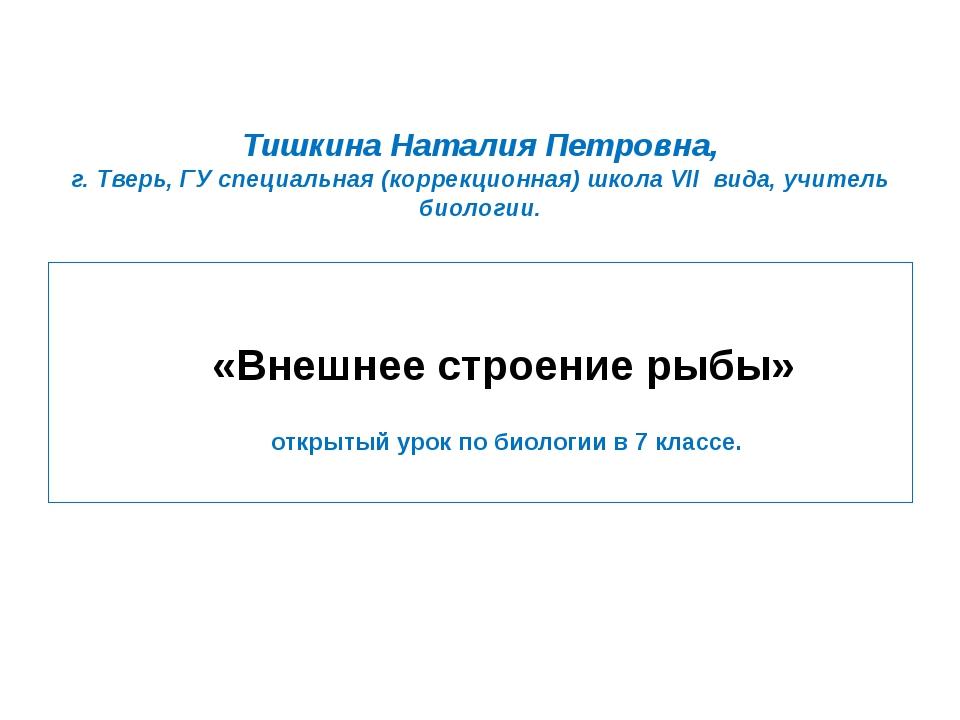 Тишкина Наталия Петровна, г. Тверь, ГУ специальная (коррекционная) школа VII...