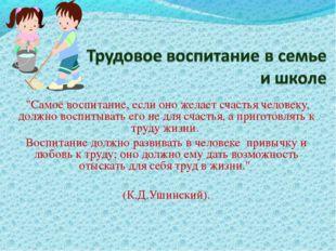 """""""Самоё воспитание, если оно желает счастья человеку, должно воспитывать его"""