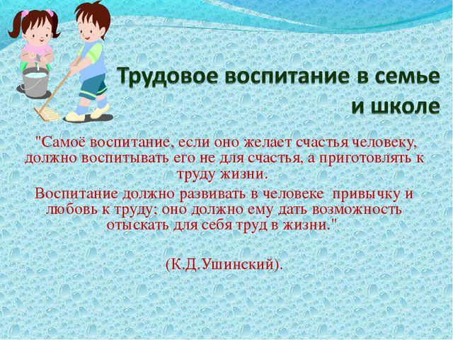 """""""Самоё воспитание, если оно желает счастья человеку, должно воспитывать его..."""
