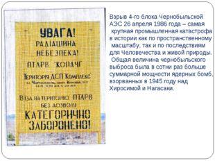 Взрыв 4-го блока Чернобыльской АЭС 26 апреля 1986 года – самая крупная промыш