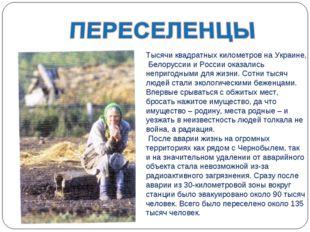 . Тысячи квадратных километров на Украине, Белоруссии и России оказались непр