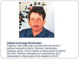 Зайцев Александр Михайлович Родился 7 мая 1965 года в д.Новосёлки Воловского