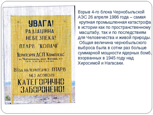 Взрыв 4-го блока Чернобыльской АЭС 26 апреля 1986 года – самая крупная промыш...