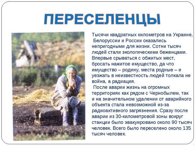 . Тысячи квадратных километров на Украине, Белоруссии и России оказались непр...