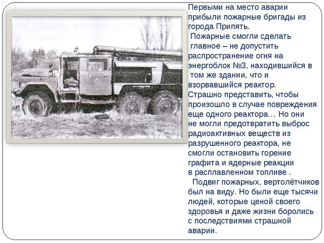 Первыми на место аварии прибыли пожарные бригады из города Припять. Пожарные...