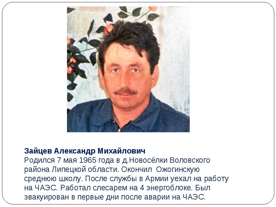 Зайцев Александр Михайлович Родился 7 мая 1965 года в д.Новосёлки Воловского...