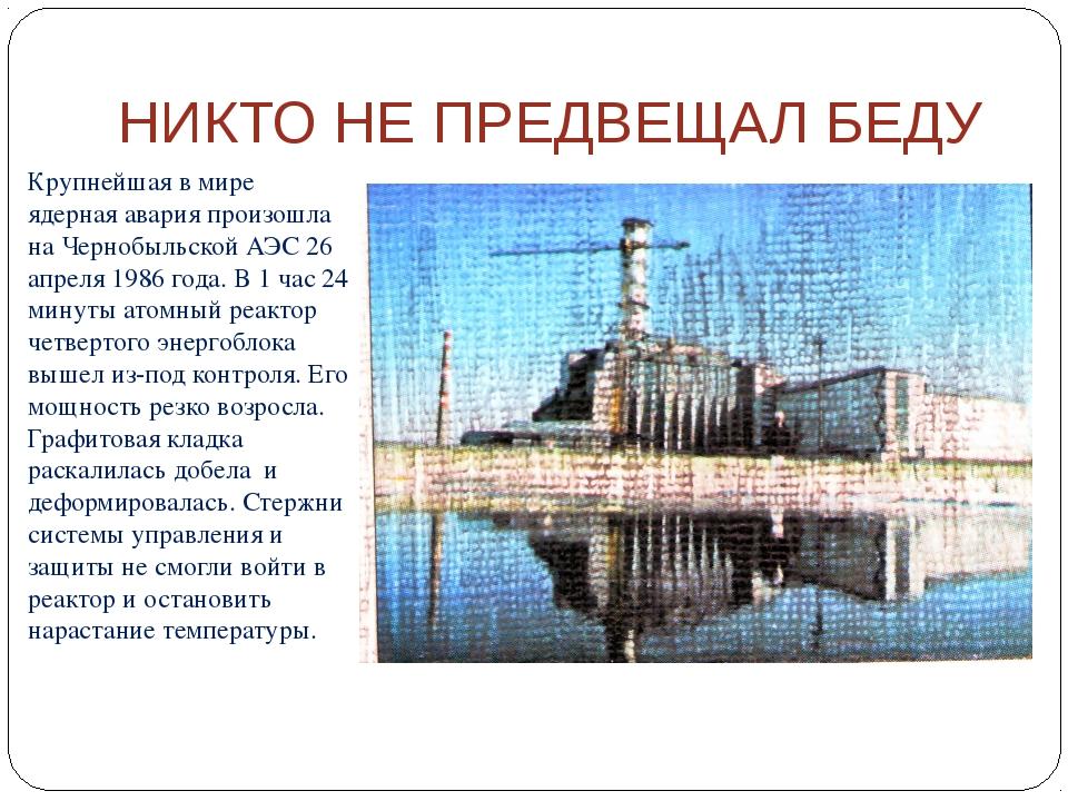 НИКТО НЕ ПРЕДВЕЩАЛ БЕДУ Крупнейшая в мире ядерная авария произошла на Чернобы...