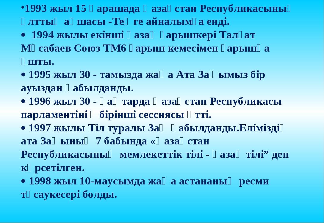 1993 жыл 15 қарашада Қазақстан Республикасының ұлттық ақшасы -Теңге айналымға...