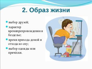 2. Образ жизни выбор друзей; характер времяпрепровождения и безделье; время п