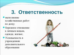 3. Ответственность выполнение хозяйственных работ по дому; бережное отношение