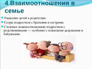 4.Взаимоотношения в семье Уважение детей к родителям; Ссоры подростков с брат