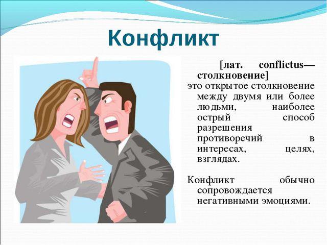 Конфликт [лат. conflictus— столкновение] это открытое столкновение между дву...