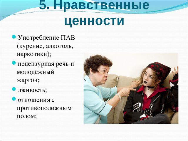 5. Нравственные ценности Употребление ПАВ (курение, алкоголь, наркотики); нец...