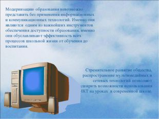 Модернизацию образования невозможно представить без применения информационных