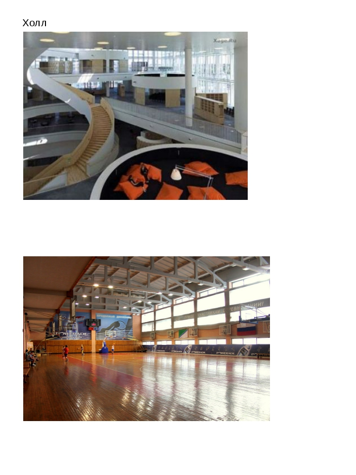 Холл Спортивный зал