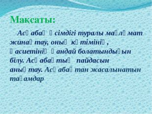 Мақсаты: Асқабақ өсімдігі туралы мағлұмат жинақтау, оның күтімінің, қасиетін