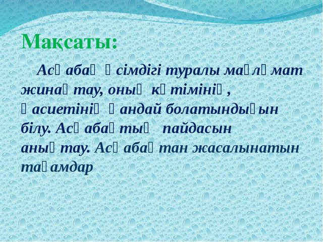 Мақсаты: Асқабақ өсімдігі туралы мағлұмат жинақтау, оның күтімінің, қасиетін...