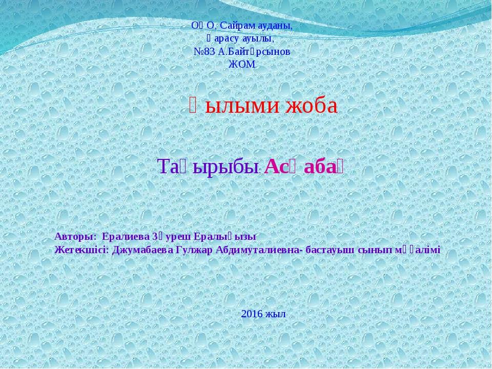 Авторы: Ералиева Зәуреш Ералықызы Жетекшісі: Джумабаева Гулжар Абдимуталиевна...