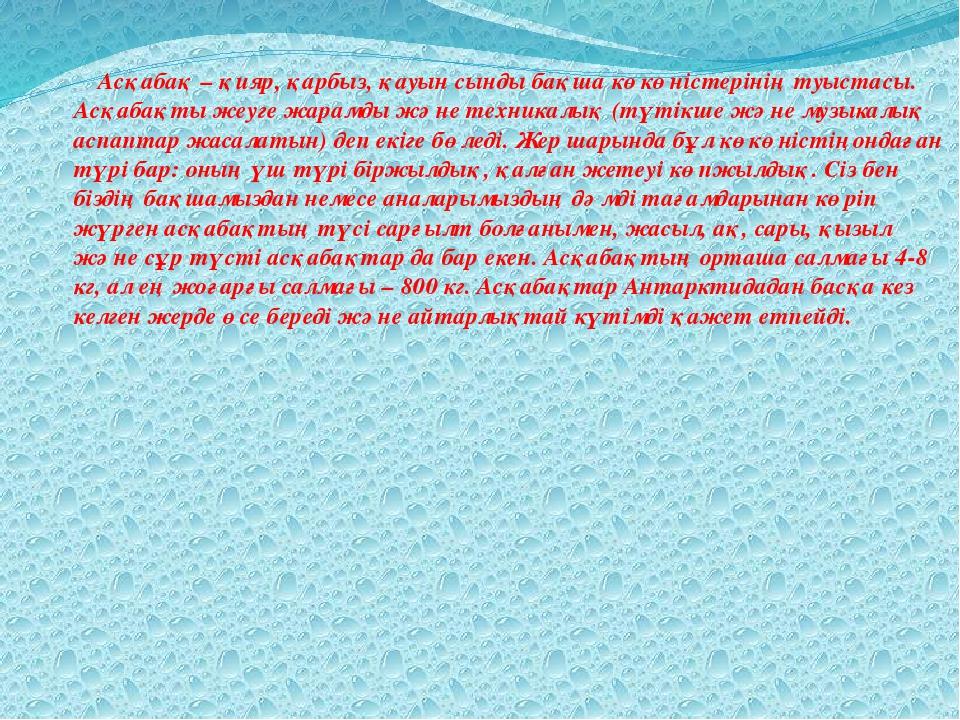 Асқабақ– қияр, қарбыз, қауын сынды бақша көкөністерінің туыстасы. Асқабақты...