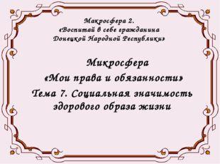 Макросфера 2. «Воспитай в себе гражданина Донецкой Народной Республики» Мик