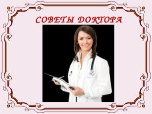 СОВЕТЫ ДОКТОРА: Сегодня под понятием здорового образа жизни врачи понимают: —