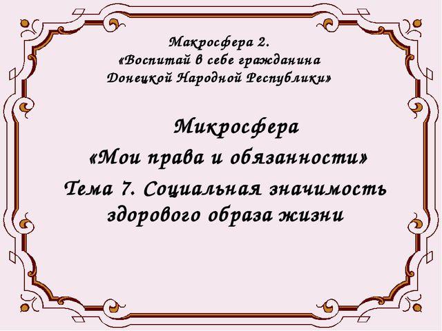 Макросфера 2. «Воспитай в себе гражданина Донецкой Народной Республики» Мик...