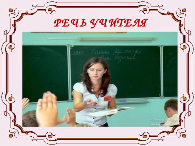 РЕЧЬ УЧИТЕЛЯ: Школа сегодня должна заботиться о здоровье каждого ребенка, вед...