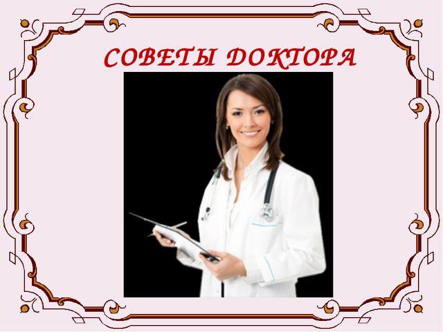 СОВЕТЫ ДОКТОРА: Сегодня под понятием здорового образа жизни врачи понимают: —...