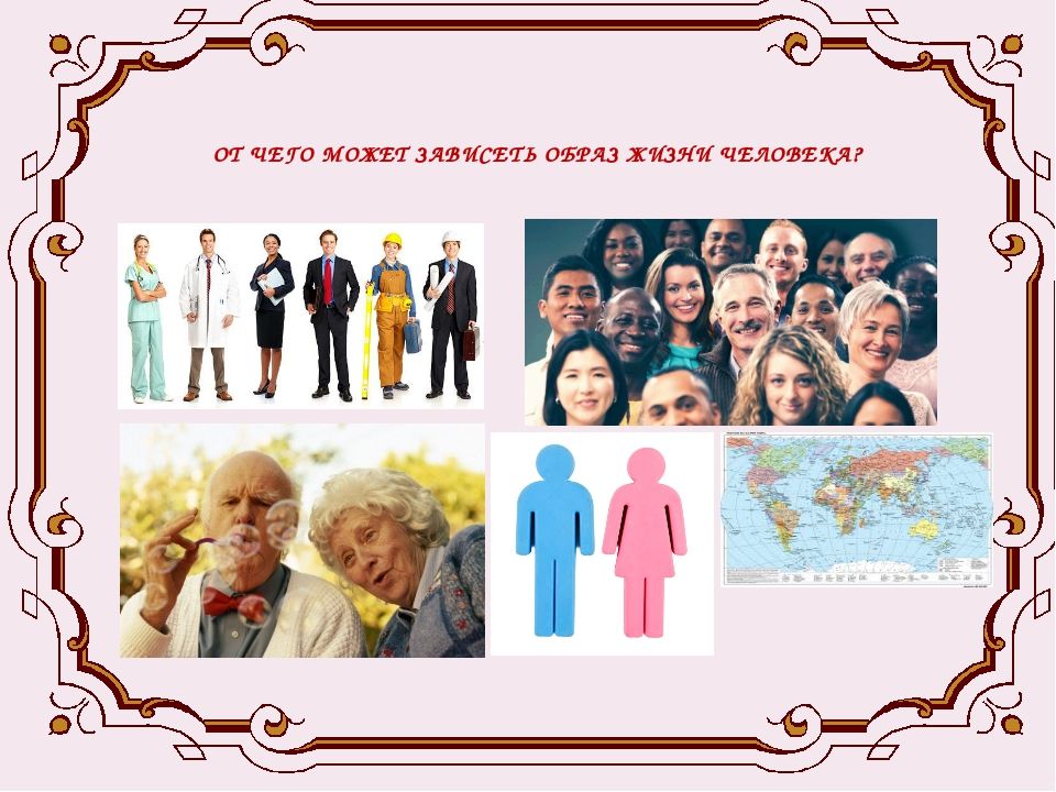 ОБРАЗ ЖИЗНИ ЧЕЛОВЕКА ЗАВИСИТ ОТ : - профессии - национальности - возраста - п...
