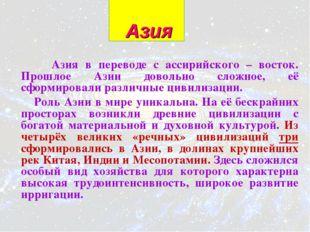 Азия Азия в переводе с ассирийского – восток. Прошлое Азии довольно сложное,