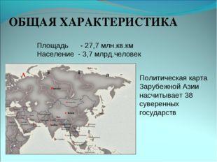 ОБЩАЯ ХАРАКТЕРИСТИКА Площадь - 27,7 млн.кв.км Население - 3,7 млрд.человек По