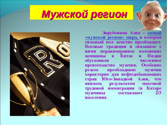 Мужской регион Зарубежная Азия – самый «мужской регион» мира, в котором силь...